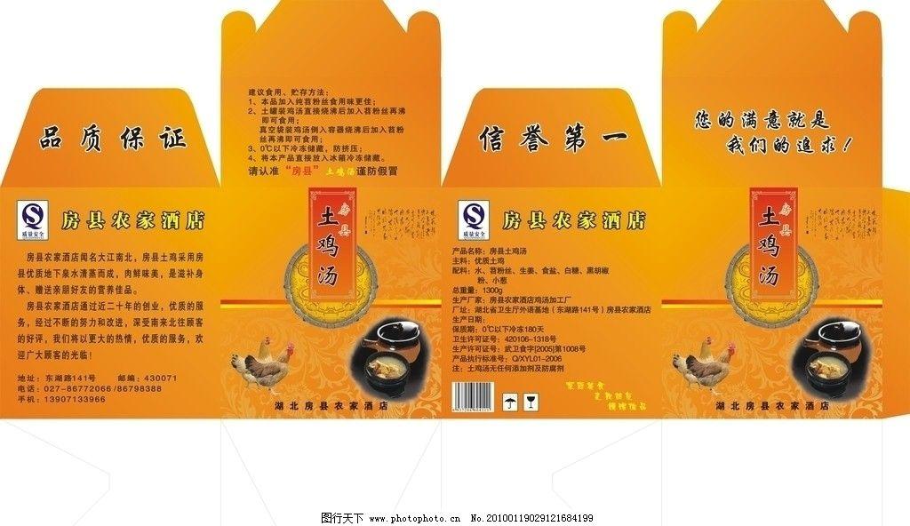 土鸡平面包装设计