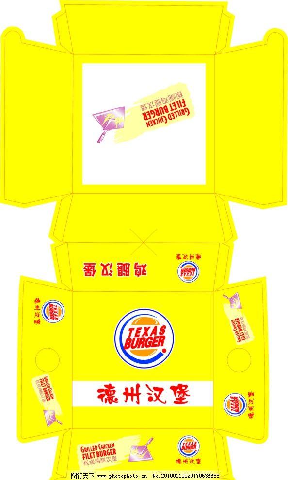 汉堡盒 肯德基 麦当劳 包装设计 广告设计模板 源文件 299dpi psd