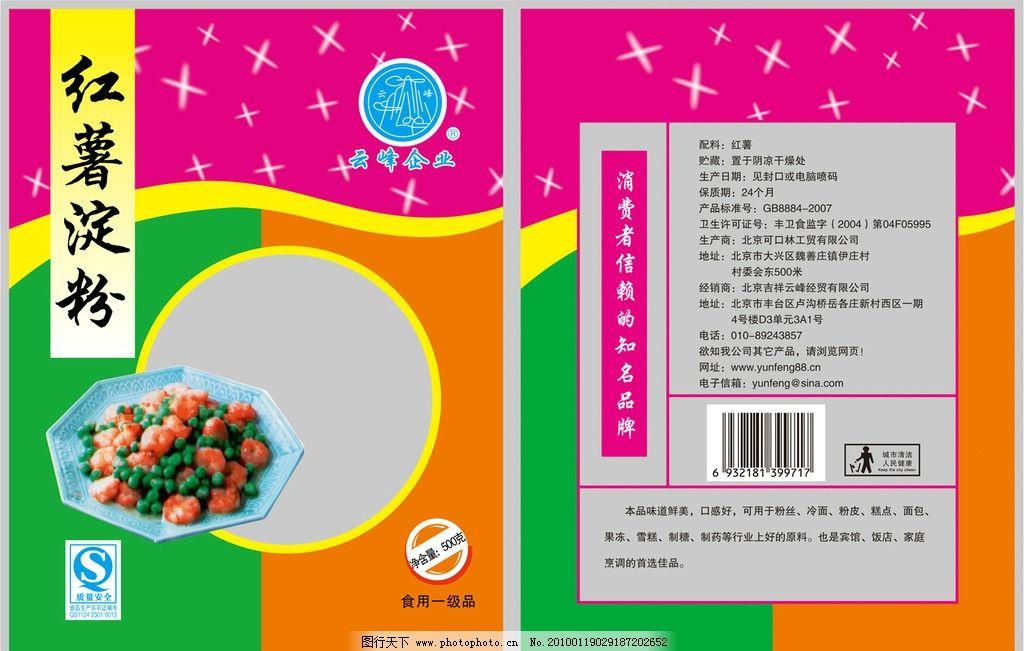 红薯淀粉图片_包装设计