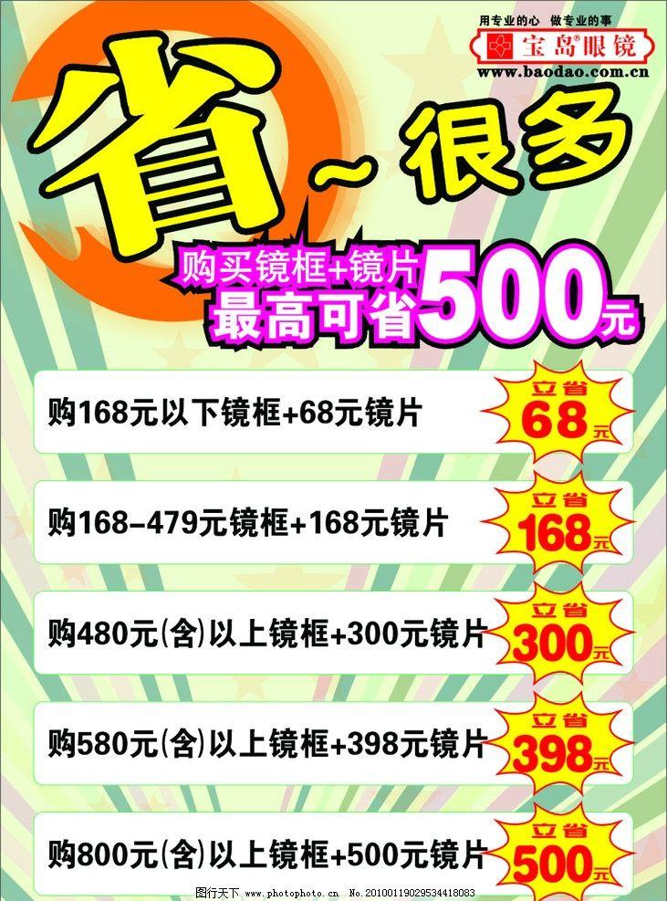 宝岛眼镜 活动商品 价目表 海报 广告设计 矢量 cdr
