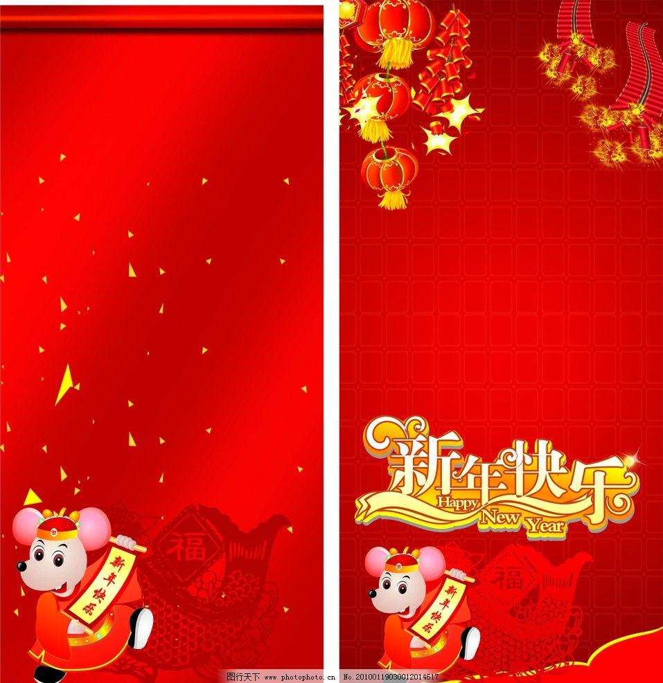 过年背景 老鼠 新年快乐 鞭炮 灯笼 背景 cdr9的矢量素材 海报设计