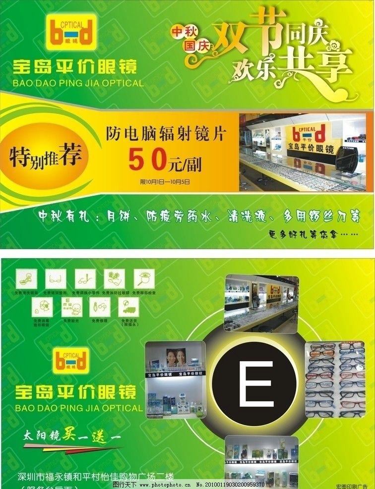宝岛眼镜节日宣传彩页 活动 广告设计 矢量