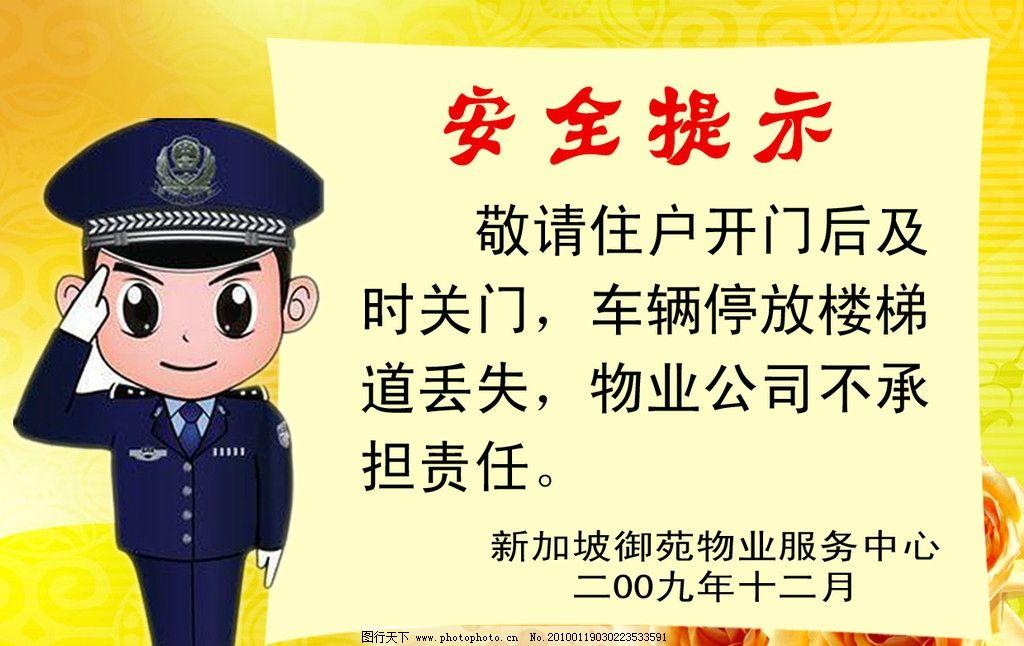 安全提示 警察 黄背景 广告设计模板 源文件