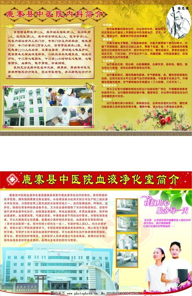 中医院宣传 护士 树叶 医院标志 古代花纹 墨画 画轴 蝴蝶 矢量