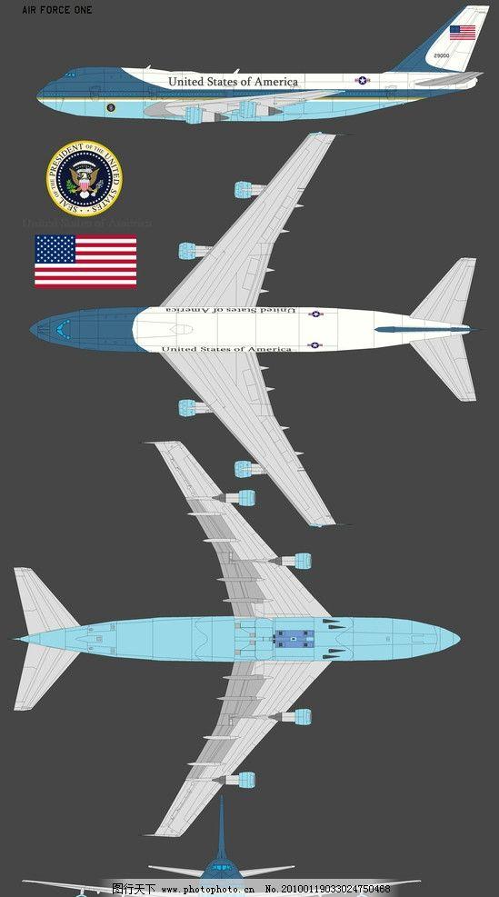 飞机 视图 三视图 平面图