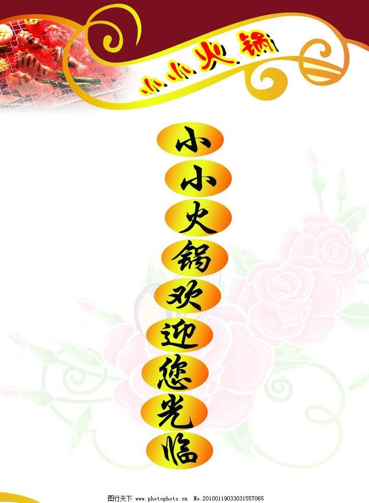 菜单 背景 花边 牡丹 火锅
