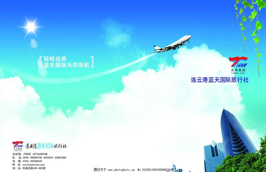 飞机旅行图片素材