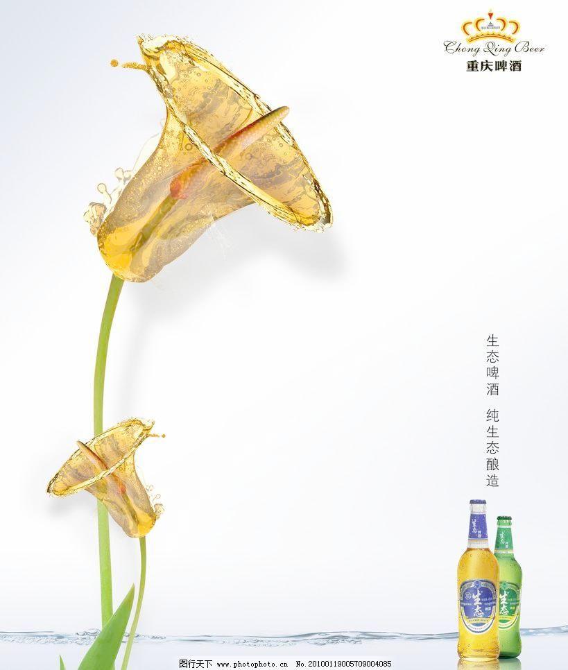 原创生态啤酒广告(一)图片