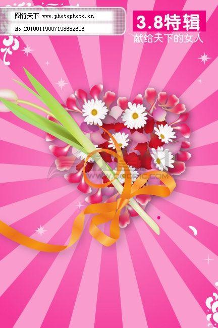情人节素材 彩带 光花 花束 花纹 玫瑰花 情人节背景 情人节海报