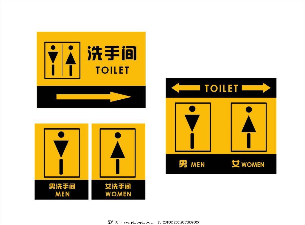 洗手间 卫生间 男女 矢量图 公共标识 标识标志图标 矢量图库