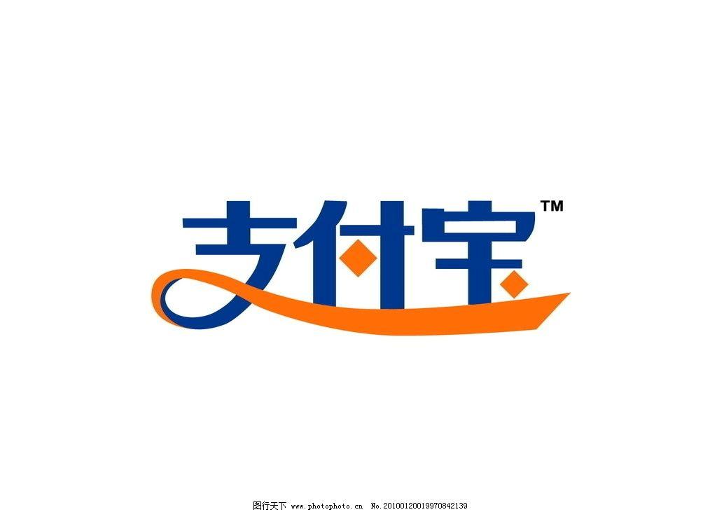 矢量 支付宝logo图片