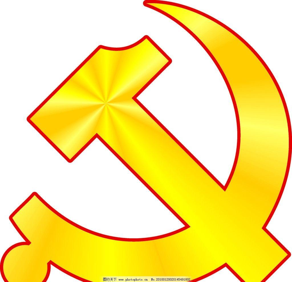 党微标志 党徽 标识标志图标 中国共产党党徽 其他 矢量图库 cdr格式
