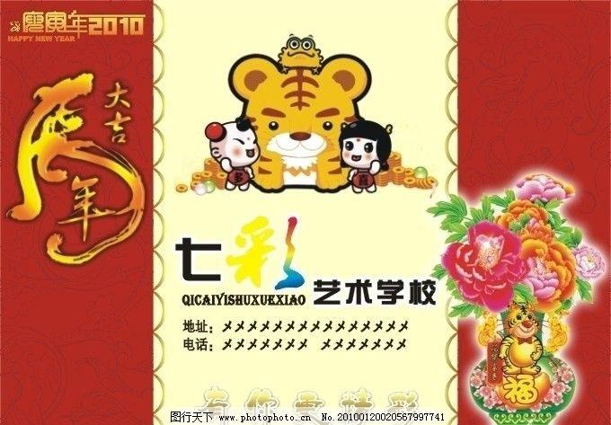 台历封面 红色 虎 新春 公司横版台历 其他模版 广告设计模板图片