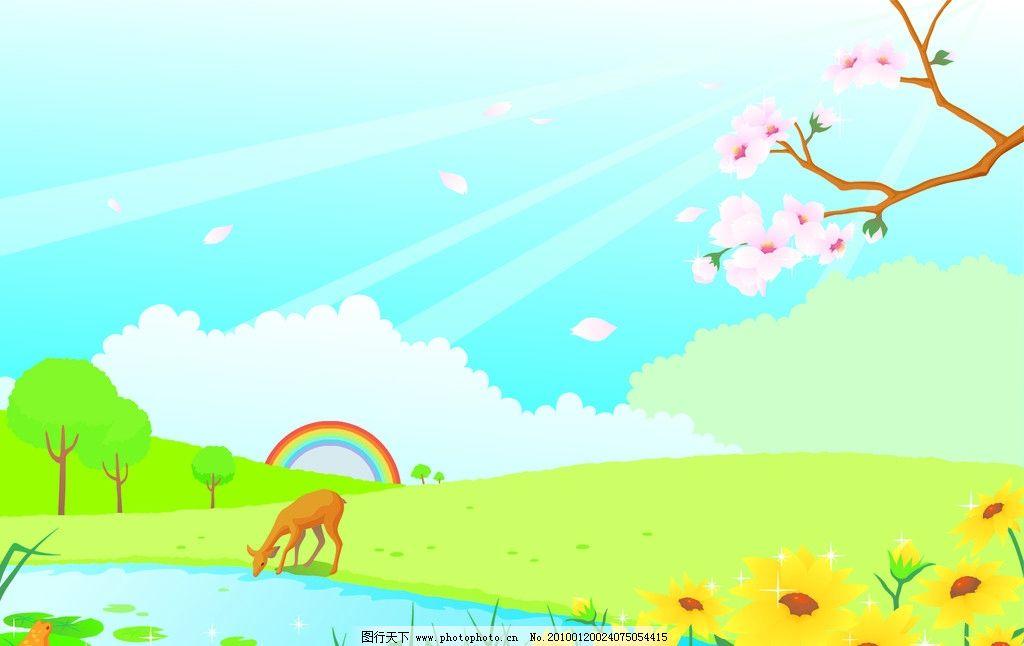 矢量自然风景 动物 山水 树木 桃花 向日葵 彩虹 小溪 花草 蓝天 荷叶