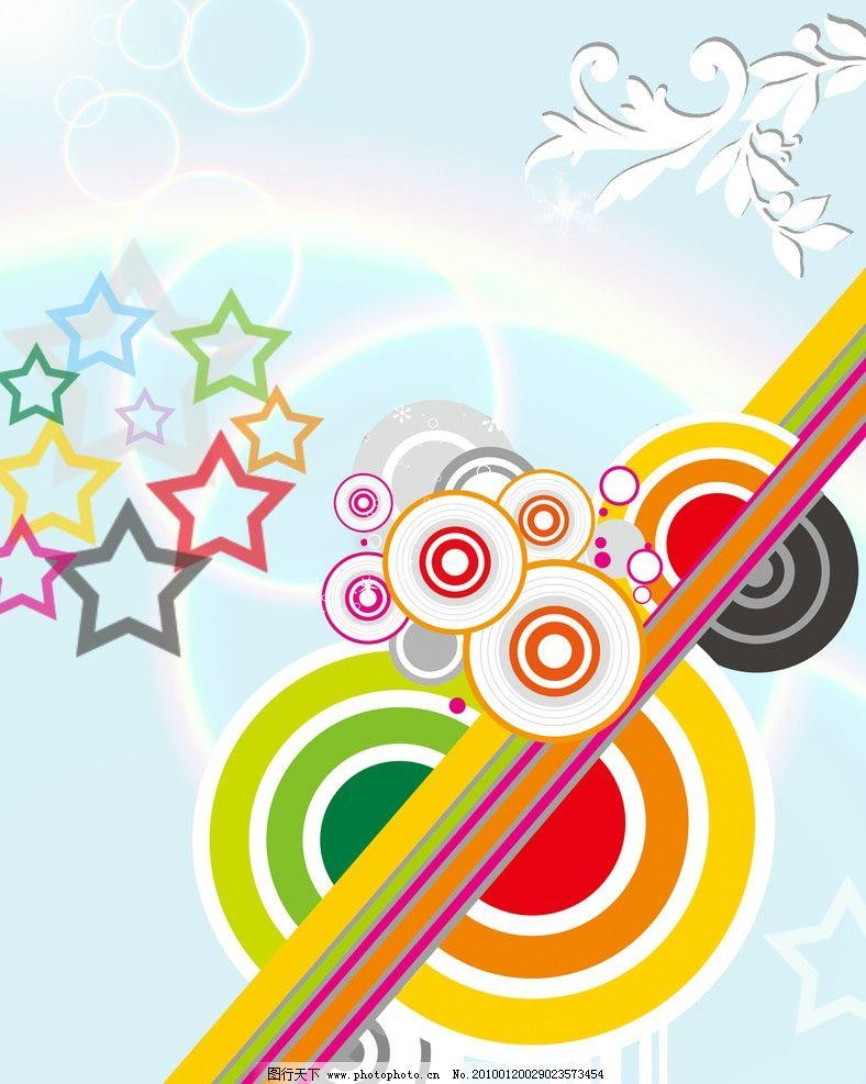 我形我秀 星星 彩虹 圆圈 花边 底纹 背景 阳光 层叠 边框