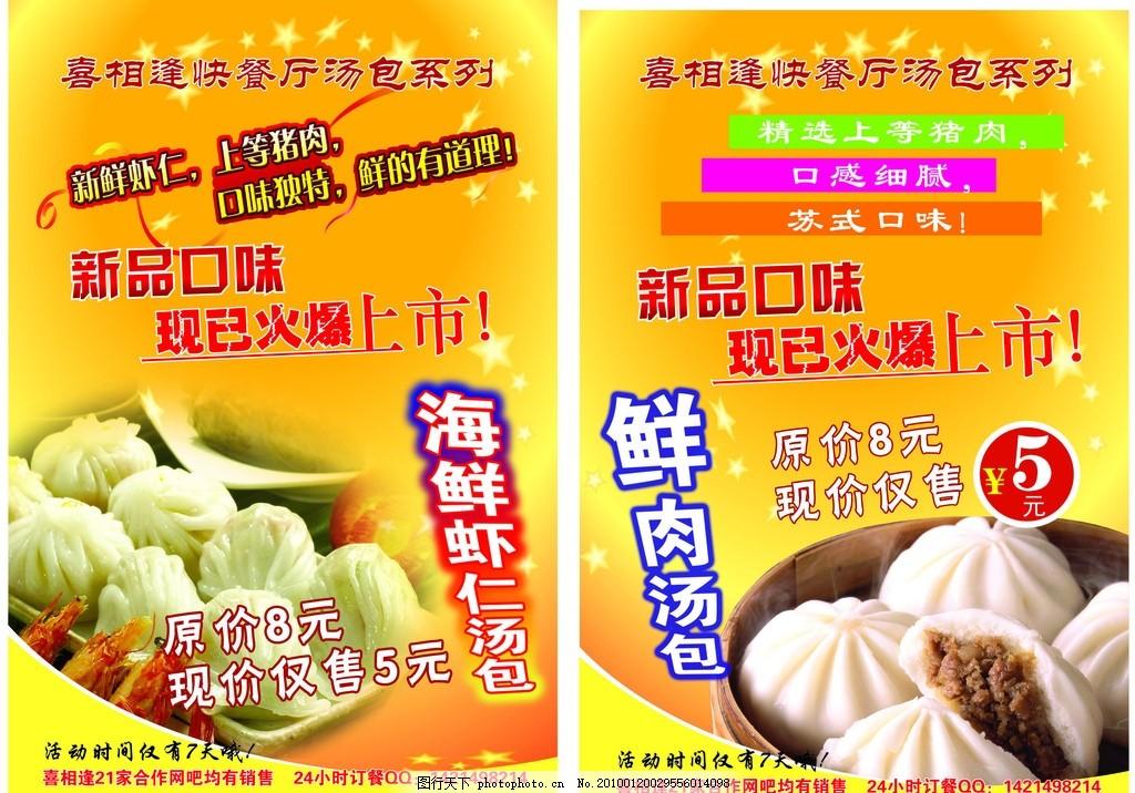 食品海报 包子 海报 食品 彩页 宣传单 食品宣传页 广告设计 矢量 ai