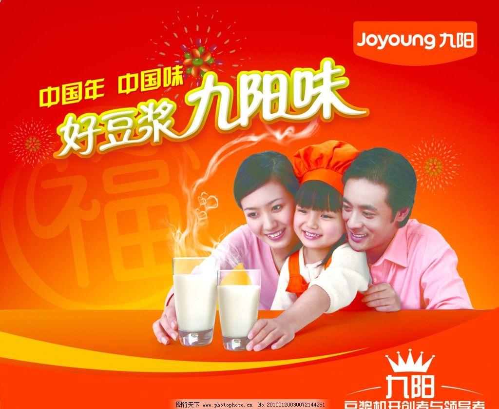 九阳jycp 21td1电路图