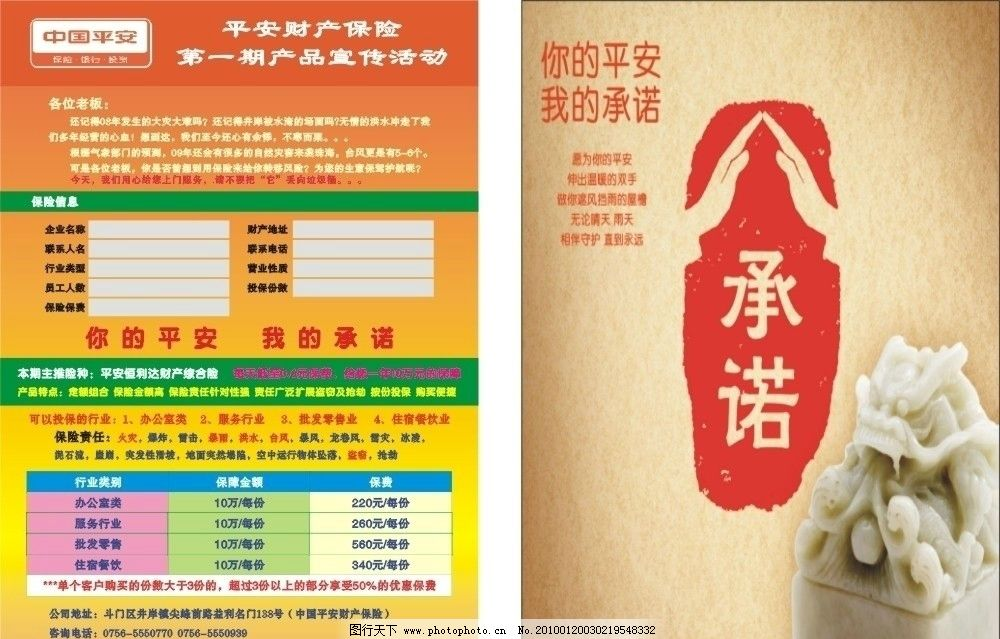 平安保险宣传单 平安 保险 宣传单 中国平安 承诺 玉盖章 dm宣传单 广