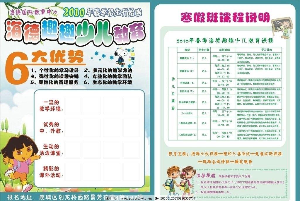 2010年春季招生dm宣传单 失量背书包学生 男孩女孩 dm宣传单 广告设计
