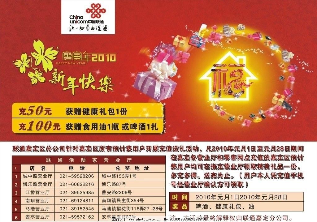 联通宣传单 喜庆 福 新年快乐 活动 送礼 底纹 红色 手机店
