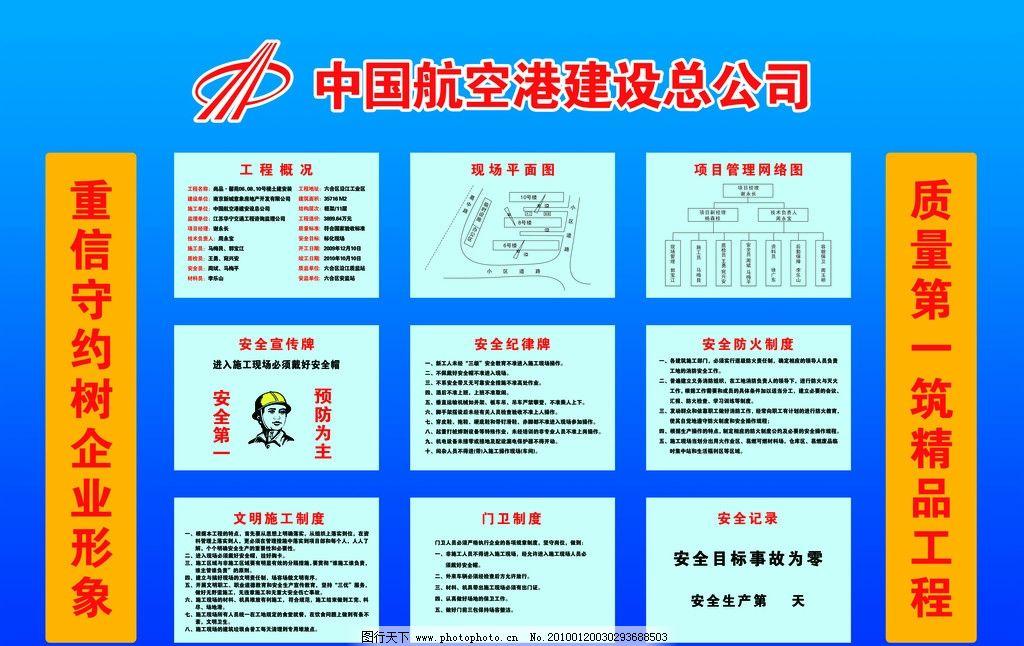 六牌一组 建筑围档 中国航空港工地看板 工地安全图 文明施工工程图