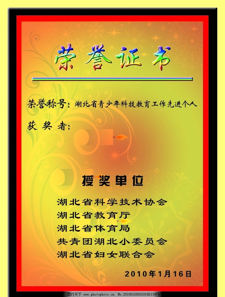 荣誉证书模板 浅米黄底色 黑色稳重边框 红字荣誉 光明蜡烛 星花边