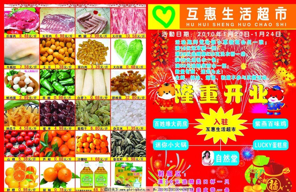 超市dm单 超市dm海报 海报封面 a3张 互惠超市海报 生鲜排版 封面设计
