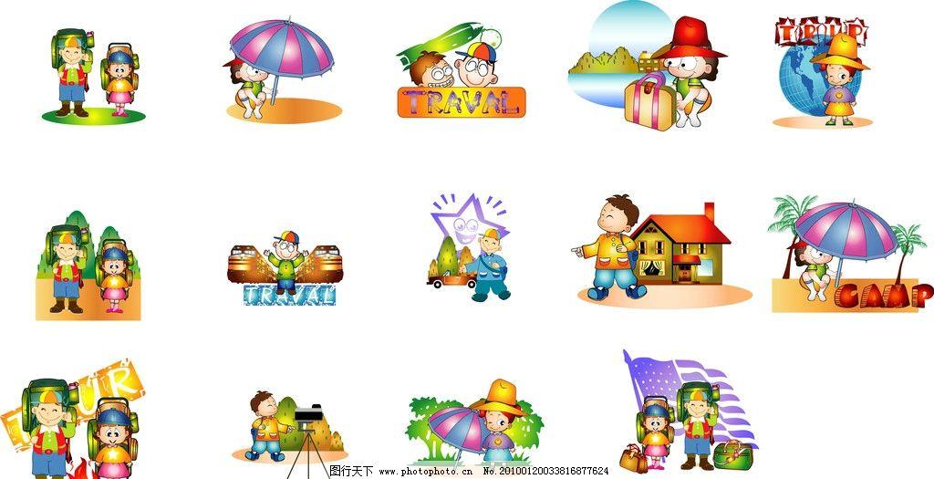 矢量小卡通 可爱男孩 女孩 小房子 太阳伞 五角星 地球 火车