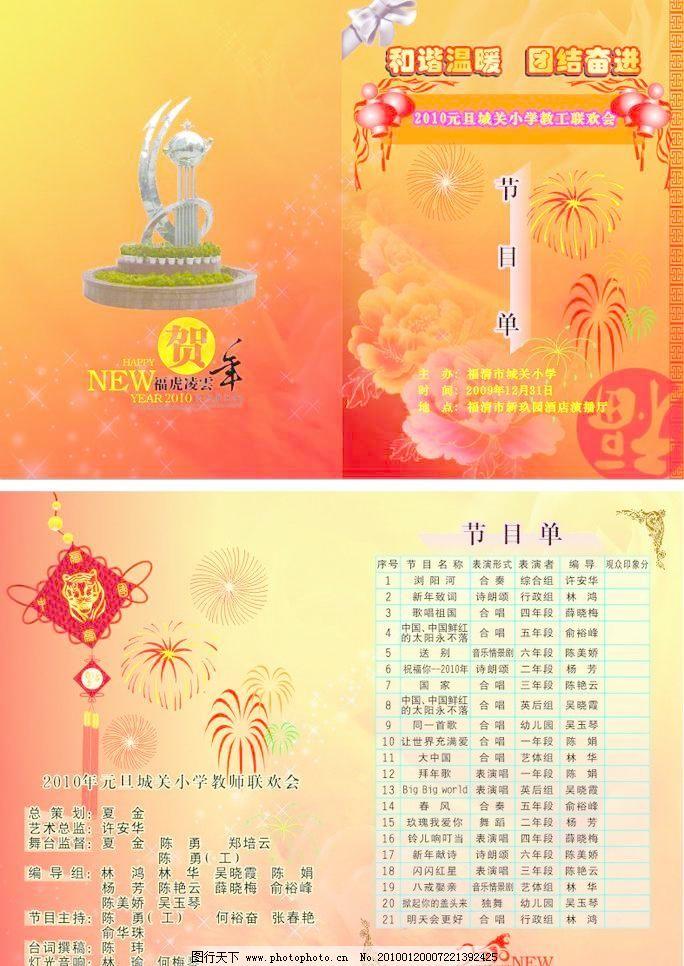 元旦节目单 鞭炮 菜单菜谱 唱歌 广告设计 红色 跳舞 舞蹈 喜庆