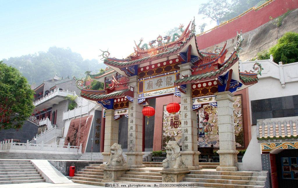 龙母庙 对联 灯笼 福狮 寿仙公 蟠 建筑 雕塑 许愿树 台阶