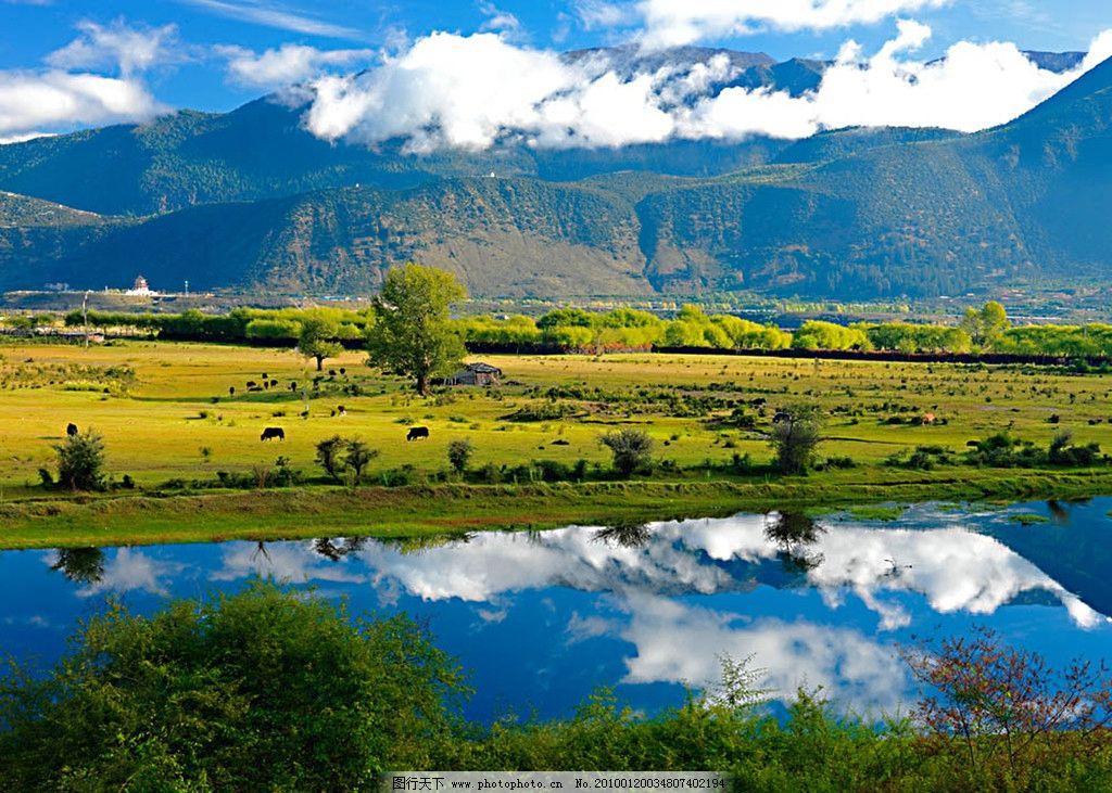牧歌 摄影图库 自然景观 自然风景 倒影 山水 云彩