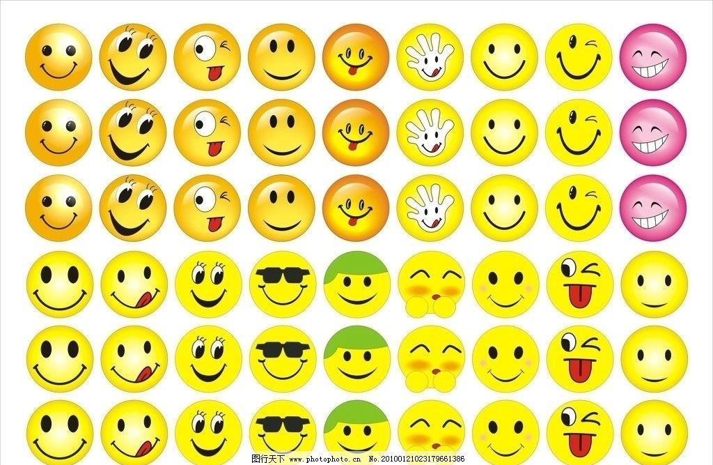 笑脸 笑容 开心 可爱 表情 矢量图片
