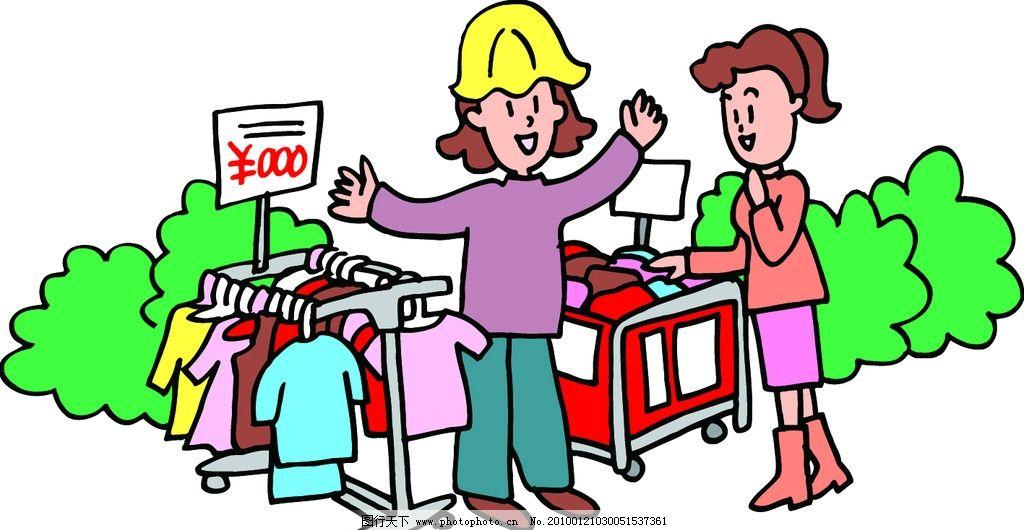 卖衣服卡通 矢量图案