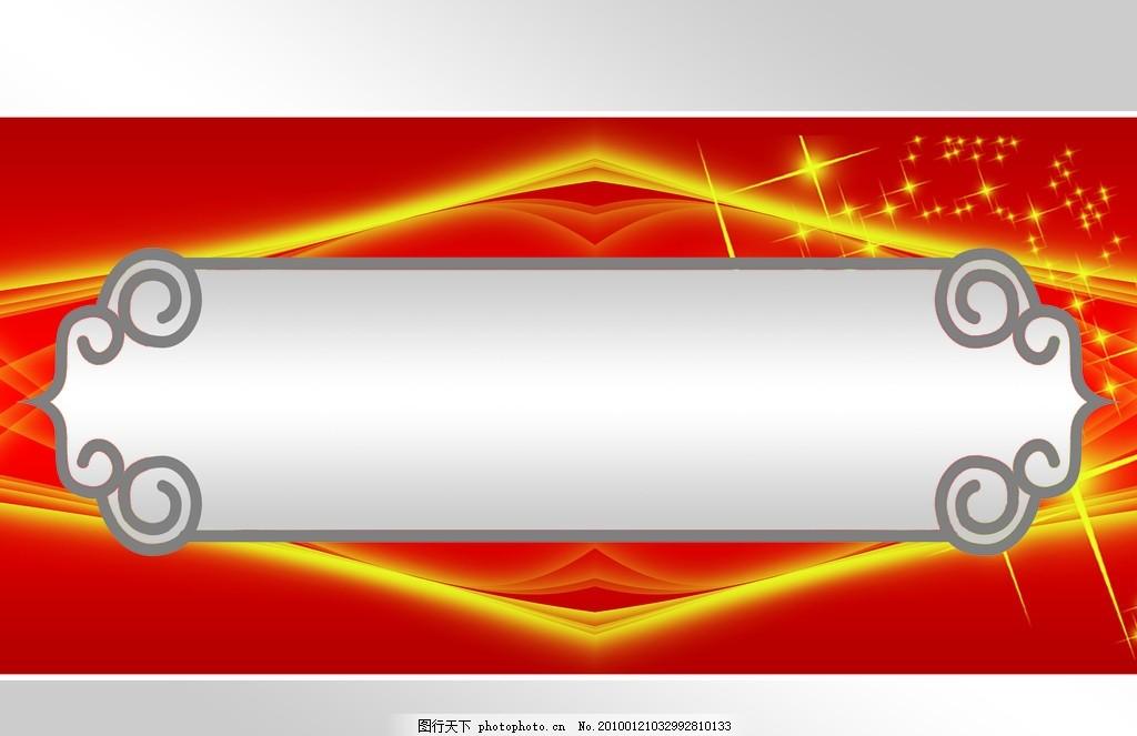 传统边框 传统 边框 公告 中国风 中国元素 喜庆 标牌 祥云 背景素材