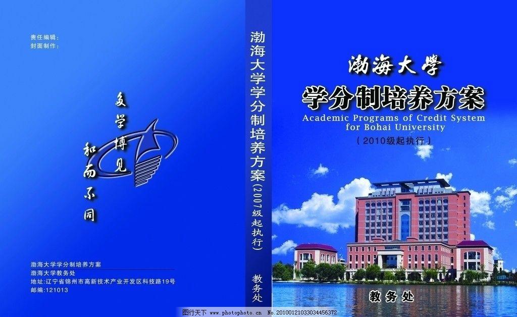 渤海大学封面图片