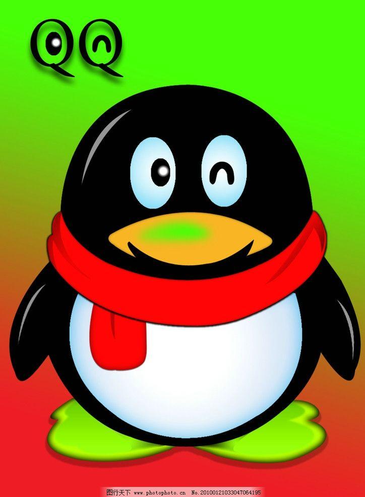 企鹅 qq企鹅 动漫图片 qq宠物 psd分层素材 源文件 72dpi psd