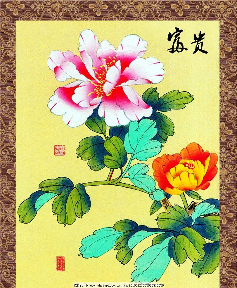 国画精品 边框 画框 底纹 丹青 花鸟 富贵 牡丹 花朵 枝叶