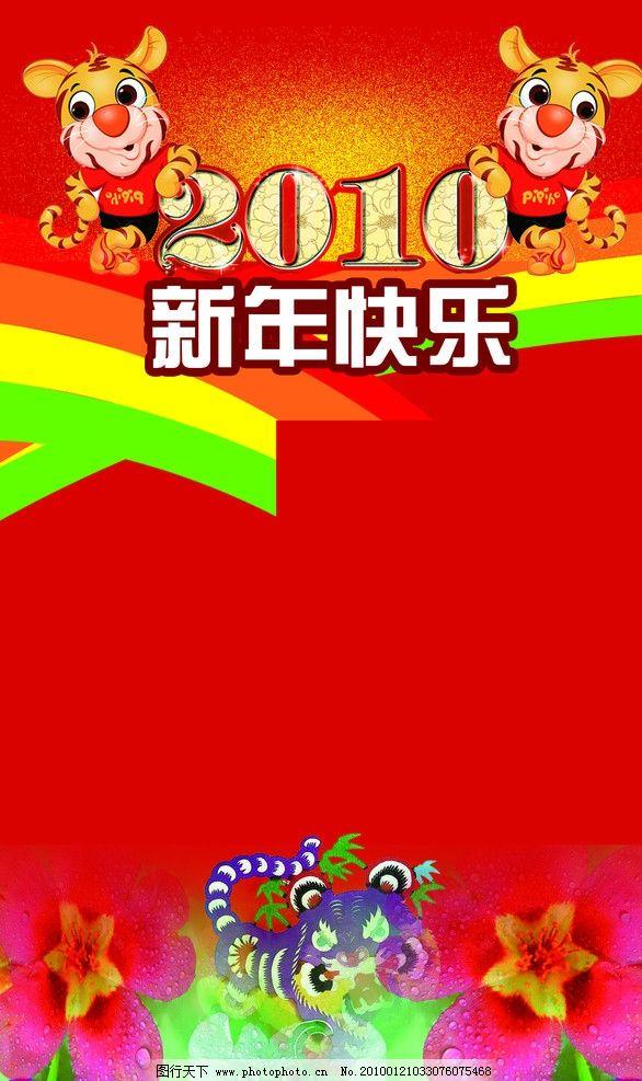 虎年春节海报 新年 春节 建筑 喜庆 虎年 小老虎 剪纸 生动 新年快乐
