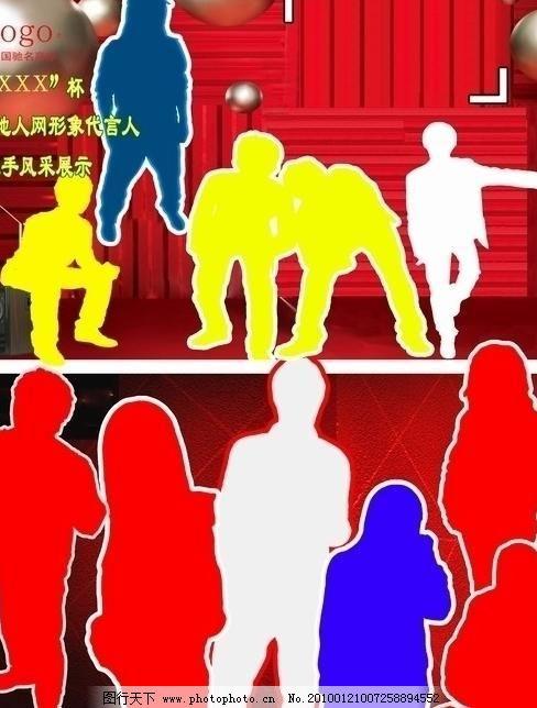 代言人 代言人海报 广告设计模板 海报设计 红色 活动 代言人海报