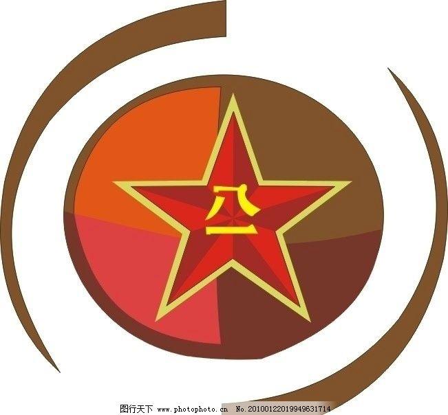 八一 五星 标志 标识 企业标识logo 企业logo标志 标识标志图标 矢量