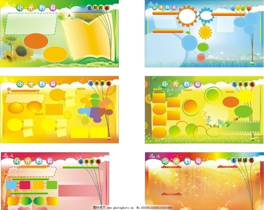 学校教育展板1 学校 教育 阳光 展板 鲜艳 气球 彩虹 底纹背景 底纹