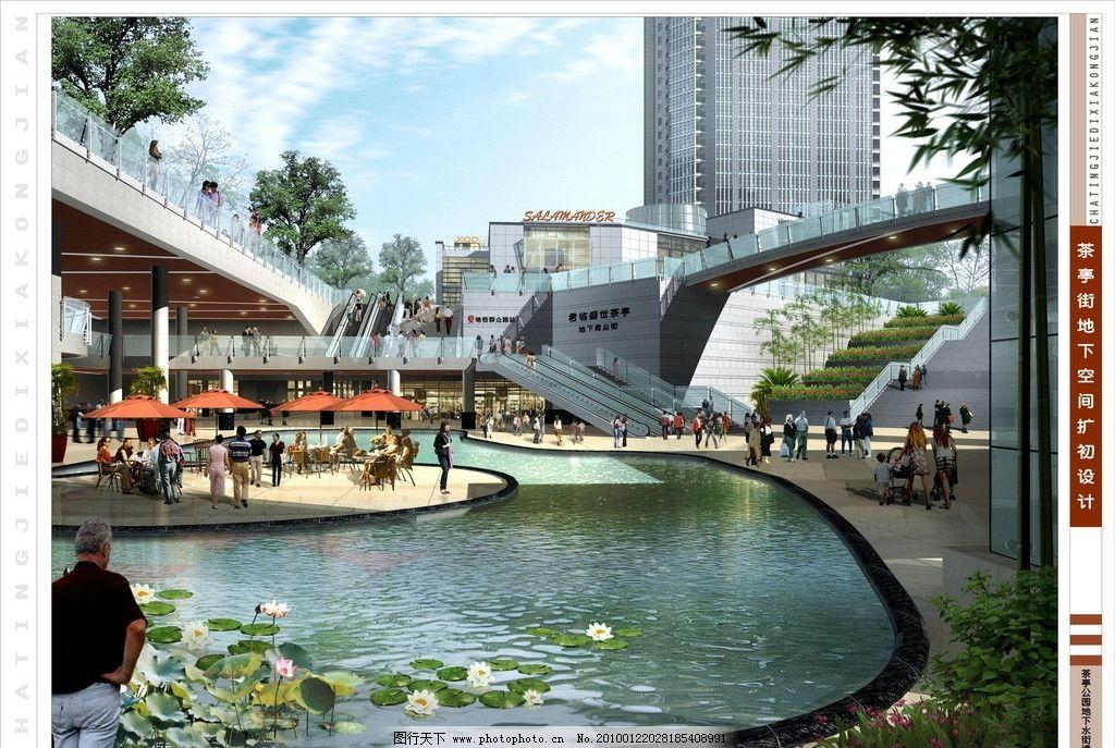 福州茶亭公园效果图 地下水街 透视图 城市景观 建筑设计 3d效果图