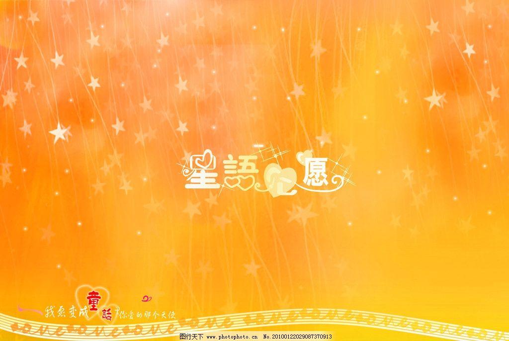 星语心愿 星星 黄色 浪漫 梦幻 移门大全 移门图库 25期 可爱卡通移门