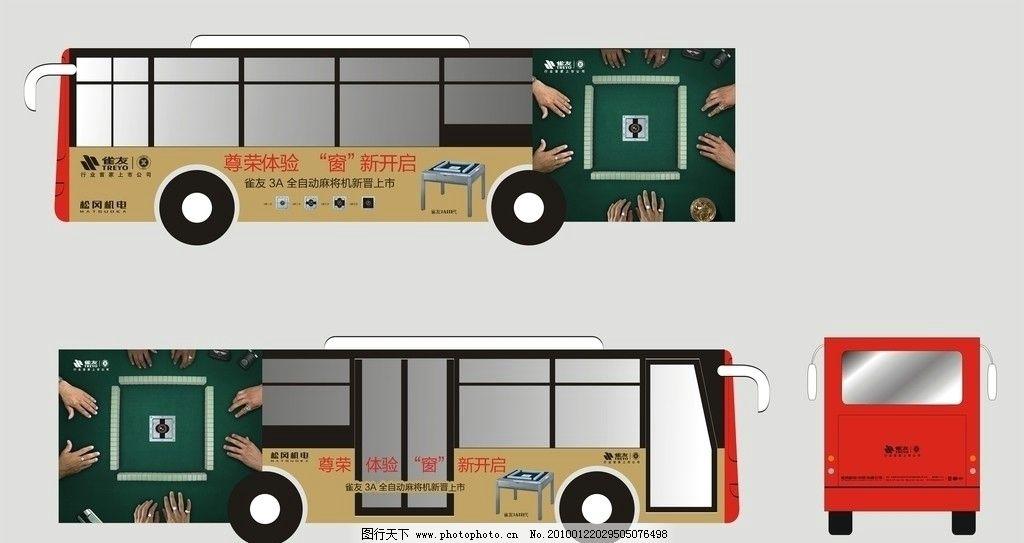 车体广告 公交车 玻璃 轮胎 手 麻将 车钥匙 雀友 广告设计 矢量 cdr