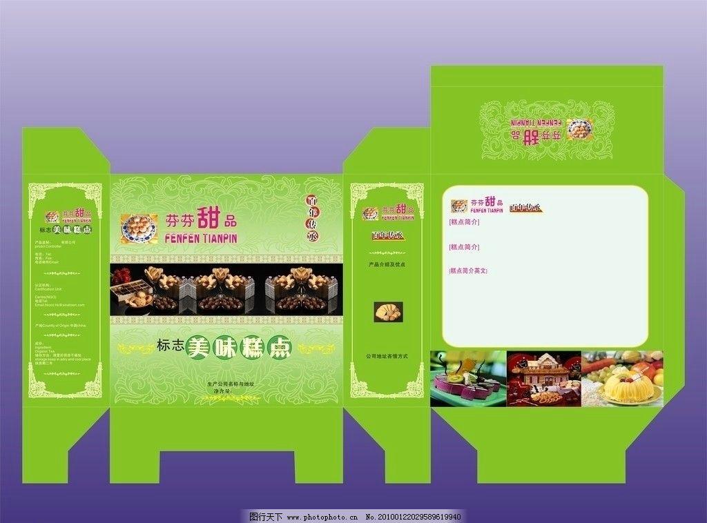 包装设计 包装盒 礼品盒 糕点盒 盒子模板 礼盒模板 包装盒模板