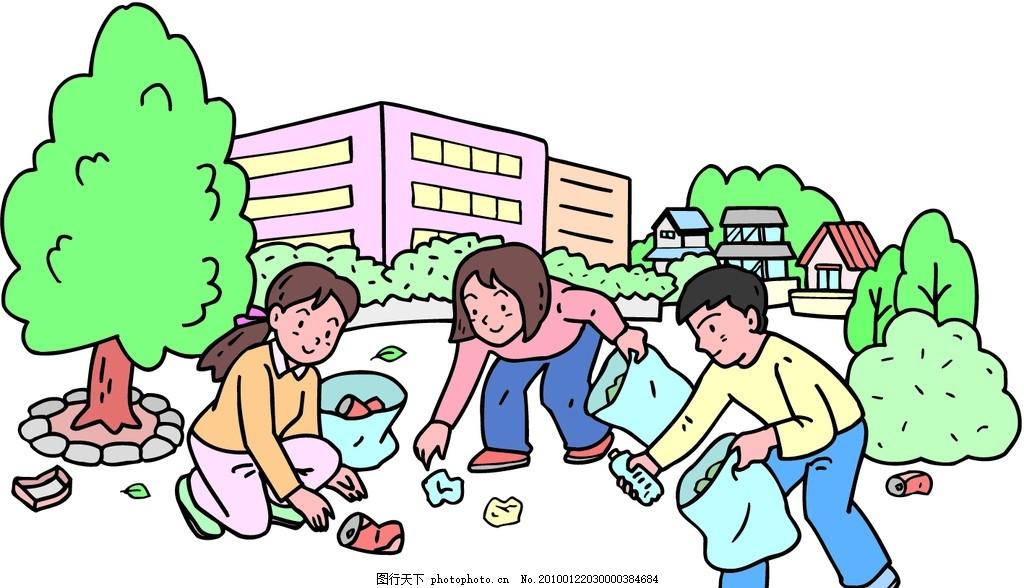 爱护卫生 儿童 捡垃圾 爱护是 矢量图案