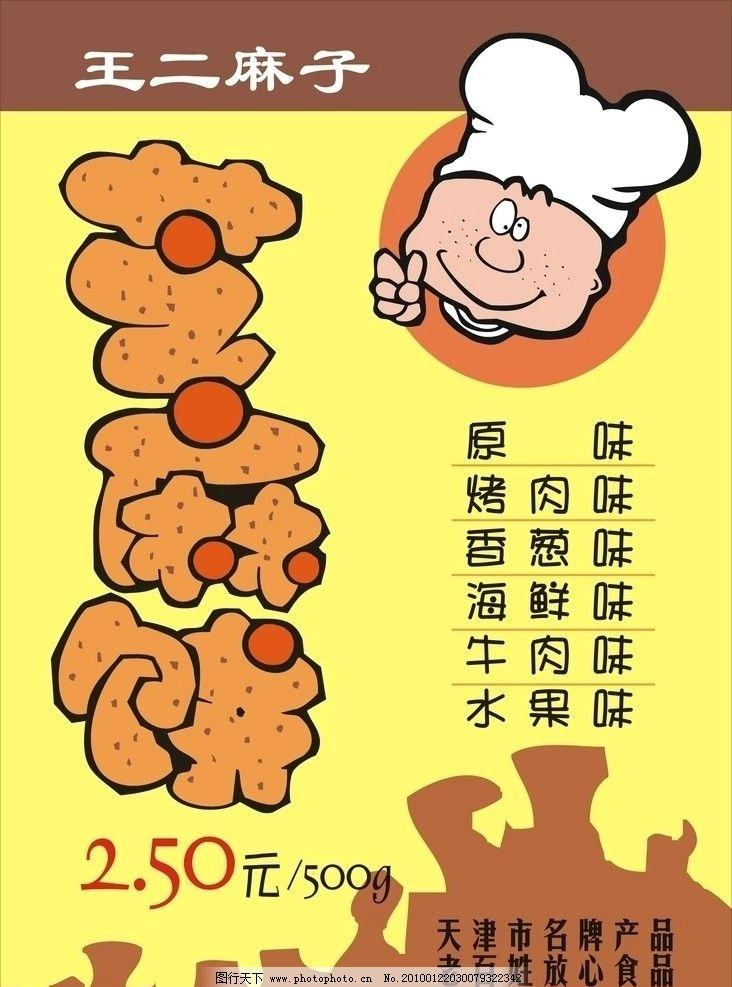 食物pop海报图片