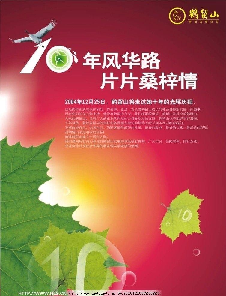 鹤留山 宣传单 鸟 枫叶 气泡 背景 白鹭 海报设计 广告设计 矢量 cdr