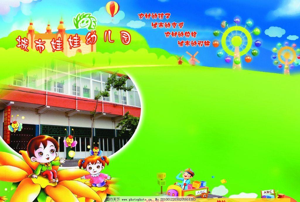 幼儿园彩页设计 卡通人物 底图 风景 广告设计模板 源文件