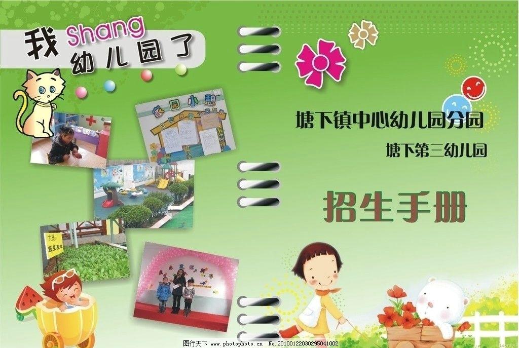 幼儿园广告 招生手册 照片 文字 矢量